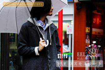 STEPS×EEL 「別注 コスモスコート」10/25(土)発売!!
