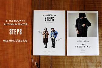 シーズンカタログ「STYLE BOOK 15' AUTUMN & WINTER」<br>店頭にて配布中です。