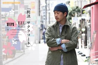 STEPS×EEL 別注サクラコート  vol.3