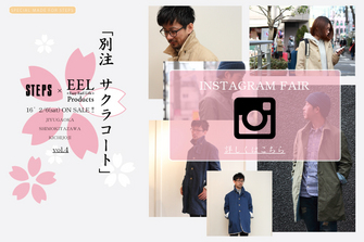 STEPS×EEL 別注サクラコート  vol.4「INSTAGRAM FAIR」