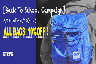 「Back To School Campaign ALL BAGS 10% OFF!! @STEPS SHIMOKITAZAWA」