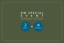 ゴールデンウィーク特別イベント「2BUY→W POINT」のお知らせ