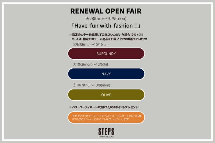 下北沢店リニューアルイベント「Have fun with fashion!!」
