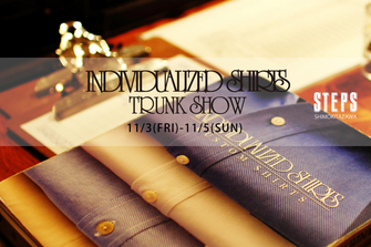 INDIVIDUALIZED SHIRTS TRUNK SHOW 11/3(金)-11/5(日)@STEPS下北沢 開催のお知らせ