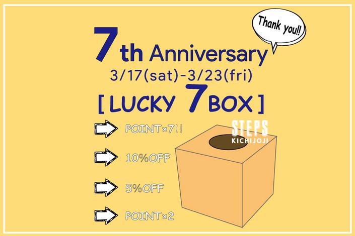 STEPS吉祥寺 7周年特別企画イベント始まります!!