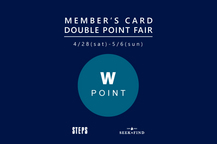 MEMBER'S CARD W POINT FAIR 4/28(土)~5/6(日)