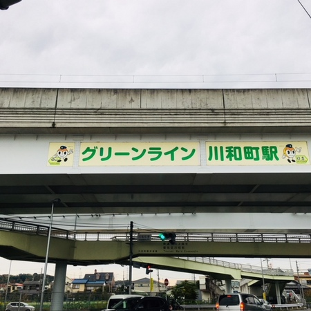 川和町.jpg